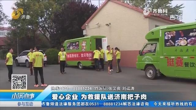 寿光:爱心企业 为救援队送济南把子肉