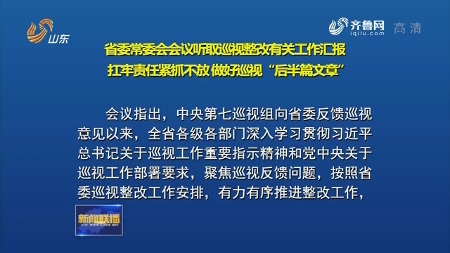 省委常委会会议听取巡视整改有关工作汇报