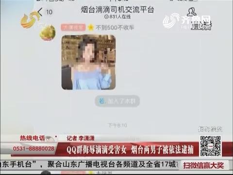 QQ群侮辱滴滴受害女 烟台两男子被依法逮捕