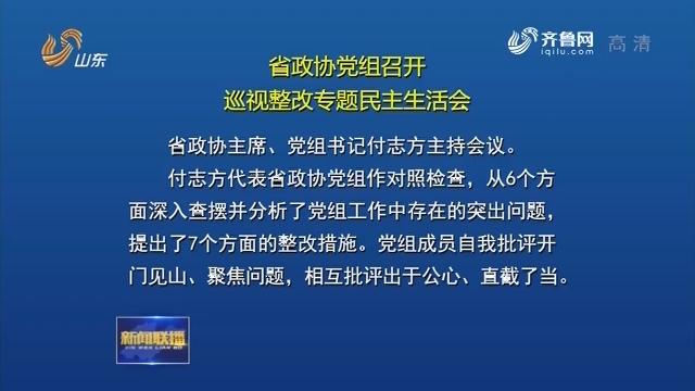 省政協黨組召開巡視整改專題民主生活會