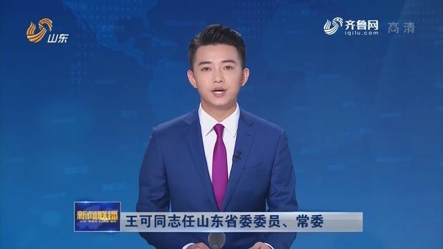 王可同志任山东省委委员、常委