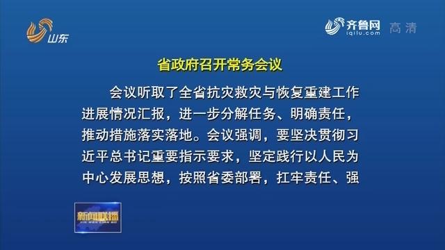 省政府召開常務會議 研究部署抗災救災與恢復重建等工作