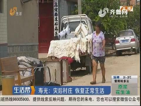 寿光:灾后村庄 恢复正常生活