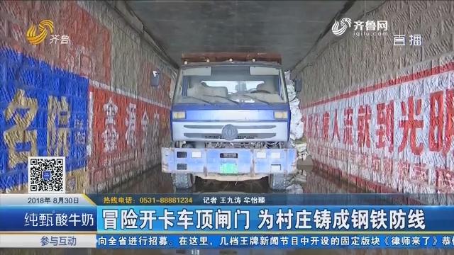 寿光:冒险开卡车顶闸门 为村庄铸成钢铁防线