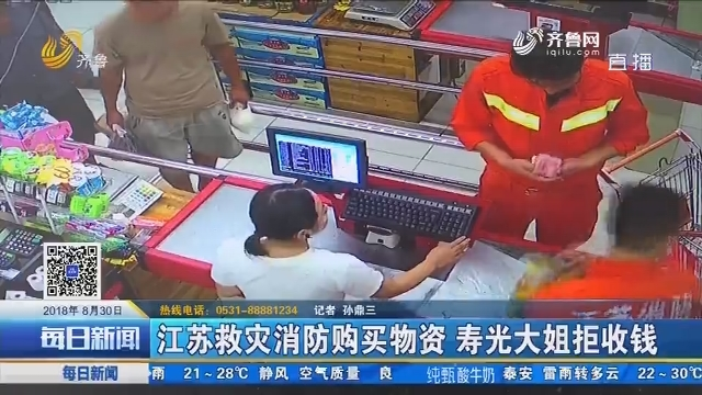 江苏救灾消防购买物资 寿光大姐拒收钱