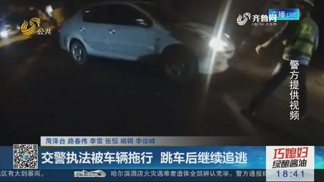 菏泽:交警执法被车辆拖行 跳车后继续追逃