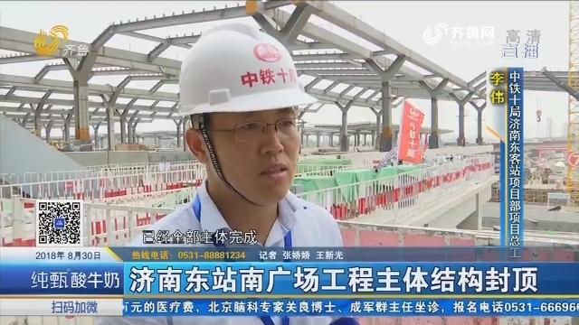 济南东站南广场工程主体结构封顶