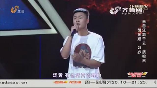 让梦想飞:江苏小伙唱功不凡 获得评委盛赞