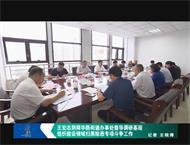 王宏志到舜华路街道办事处督导调研基层组织建设领域扫黑除恶专项斗争工作