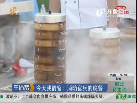 潍坊:今天我请客 消防官兵的晚餐