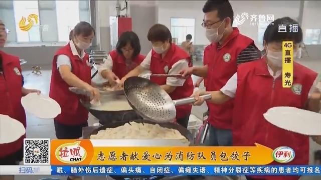 【4G直播】寿光:志愿者献爱心为消防队员包饺子