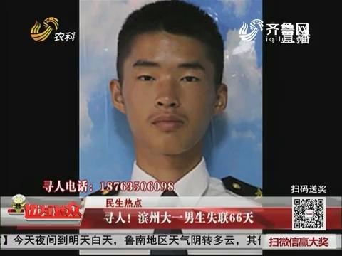 【民生热点】寻人!滨州大一男生失联66天