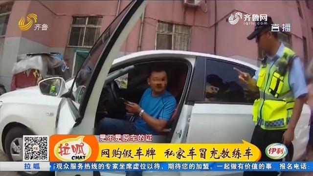 淄博:网购假车牌 私家车冒充教练车
