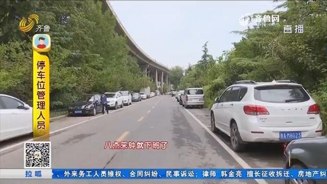 济南:气愤 晚上十多辆车被砸