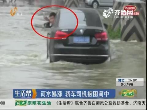 滕州:河水暴涨 轿车司机被困河中