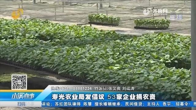 寿光农业局发倡议 53家企业捐农资