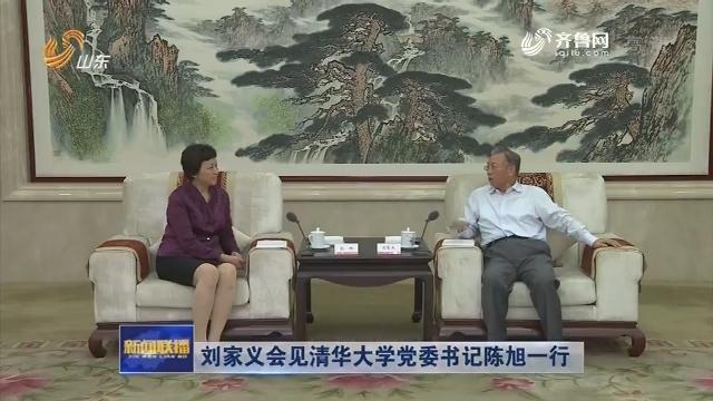 劉家義會見清華大學黨委書記陳旭一行
