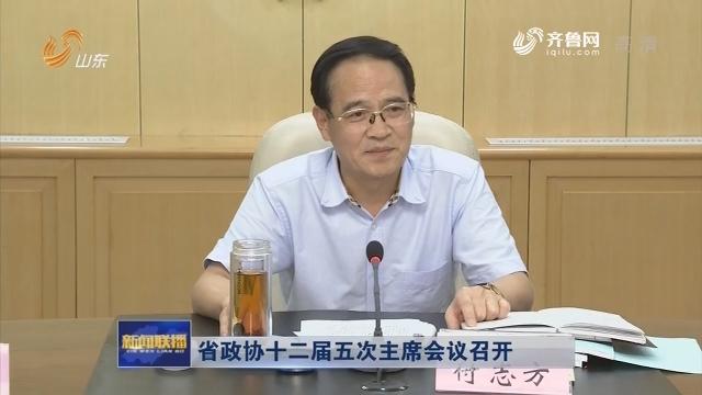 省政協十二屆五次主席會議召開