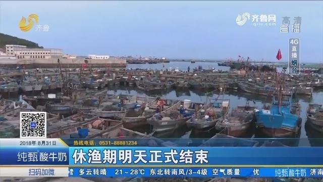 【4G直播】烟台:休渔期9月1日正式结束