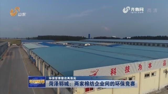 【环保督察整改再落实】菏泽郓城:两家棉纺企业间的环保竞赛