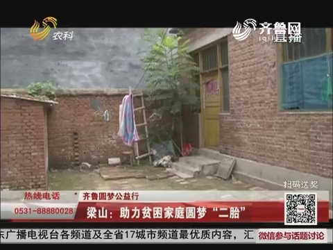 """【齐鲁圆梦公益行】梁山:助力贫困家庭圆梦""""二胎"""""""