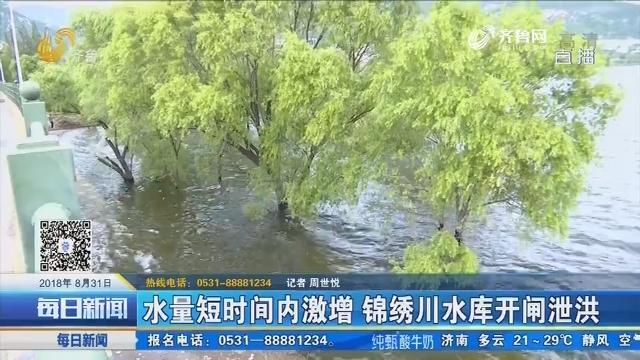 济南:水量短时间内激增 锦绣川水库开闸泄洪