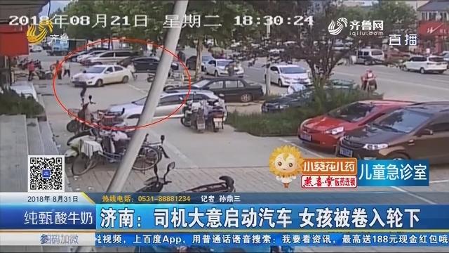 济南:司机大意启动汽车 女孩被卷入轮下