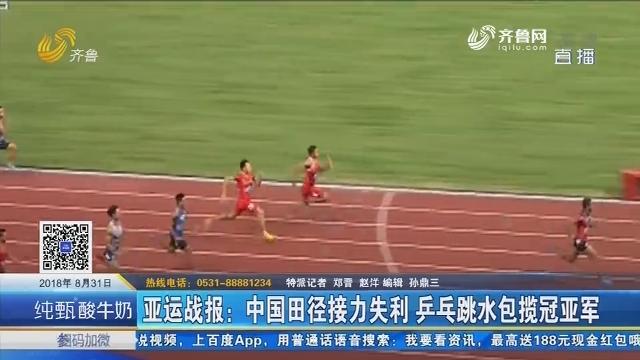 亚运战报:中国田径接力失利 乒乓跳水包揽冠亚军