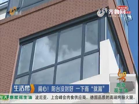 """青岛:闹心!阳台没封好 一下雨""""就漏"""""""