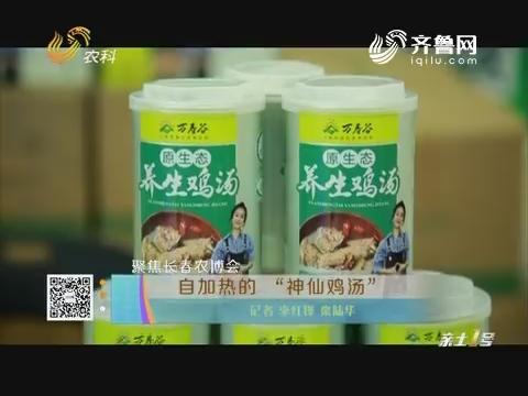 """【聚焦长春农博会】自加热的""""神仙鸡汤"""""""