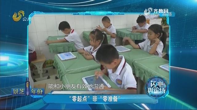 """2018年08月31日《闪电舆论场》:""""零起点""""非""""零准备"""""""