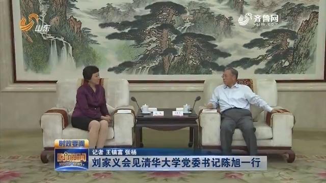 刘家义会见清华大学党委书记陈旭一行