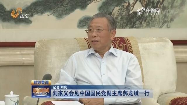 刘家义会见中国国民党副主席郝龙斌一行