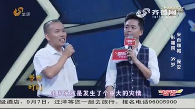 让梦想飞:聊城保安在北京 讲述工作背后辛苦