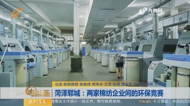 【闪电新闻排行榜】菏泽郓城:两家棉纺企业间的环保竞赛
