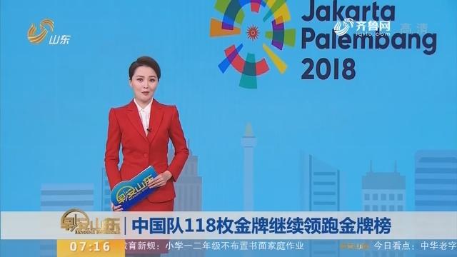 中国队118枚金牌继续领跑金牌榜
