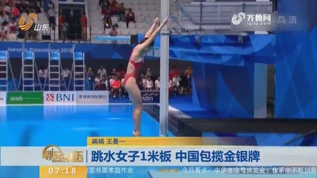 跳水女子1米板 中国包揽金银牌