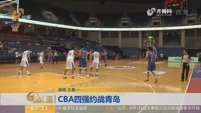 CBA四强约战青岛