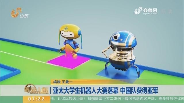 亚太大学生机器人大赛落幕 中国队获得亚军