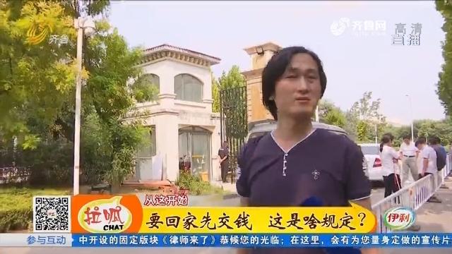 济南:要回家先交钱 这是啥规定?