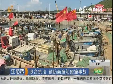 联合执法 预防商渔船碰撞事故