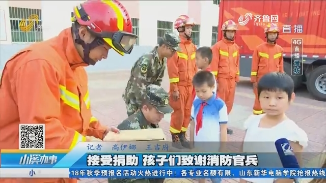 【4G直播】接受捐助 孩子们致谢消防官兵