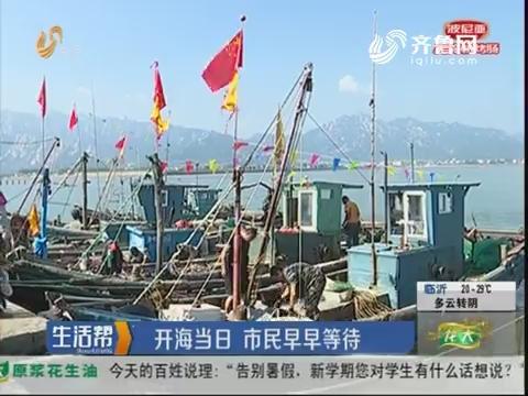 青岛:开海当日 市民早早等待