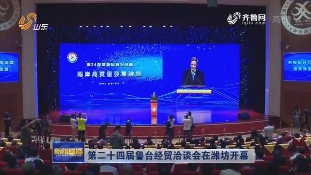 第二十四届鲁台经贸洽谈会在潍坊开幕