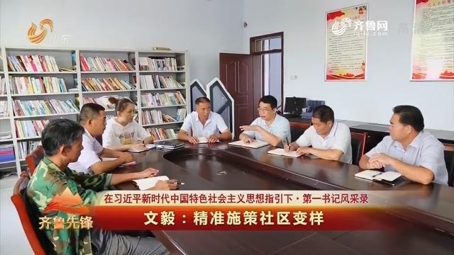 20180901《齐鲁先锋》:在习近平新时代中国特色社会主义思想指引下·第一书记风采录 文毅——精准施策社区变样