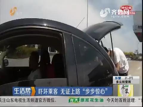 青岛:上路被查 男子 驾照是媳妇的