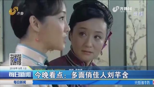 【好戏在后头】今晚看点:多面俏佳人刘芊含