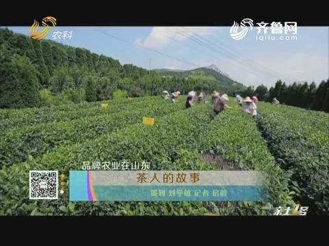 品牌农业在山东:茶人的故事