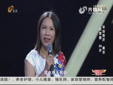 让梦想飞:赵昱茜 夫妻年龄差距大 疼爱万分感动全场