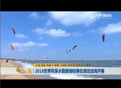 2018世界风筝水翼板锦标赛在潍坊滨海开赛